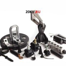 Арматура и оборудование СИП 6-20 кВ