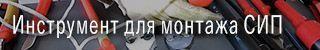 instrument-dlya-montazja-sip-category
