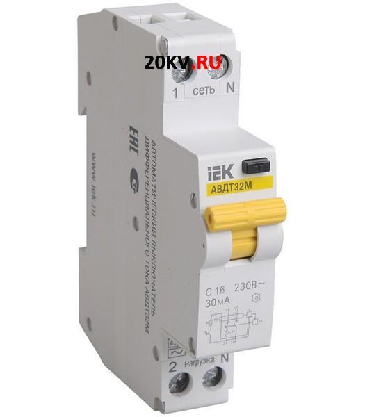 АВДТ32М С16 30мА - Автоматический Выключатель Диф. Тока ИЭК