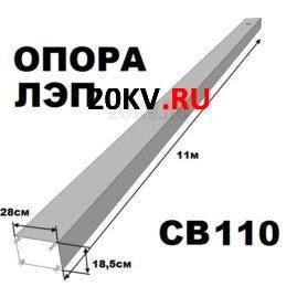 Опора СВ 110-3,5