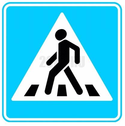 Дорожный знак: Пешеходный переход