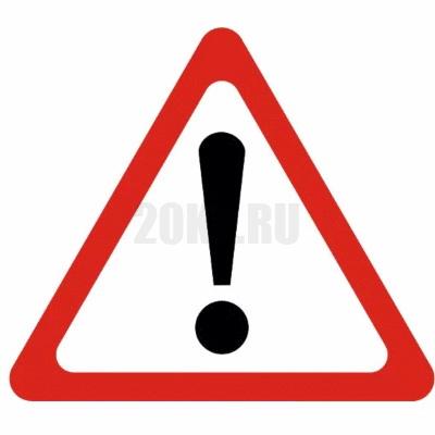 Дорожный знак «Прочие опасности»