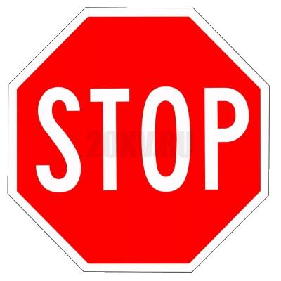 Дорожный знак: Движение без остановки запрещено