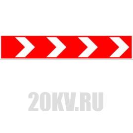 Дорожный знак Направление поворота