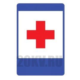Дорожный знак «Пункт медицинской помощи»