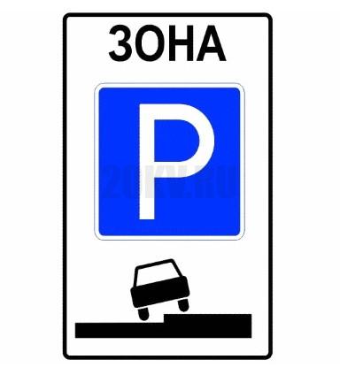 Дорожный знак «Зона регулируемой стоянки»