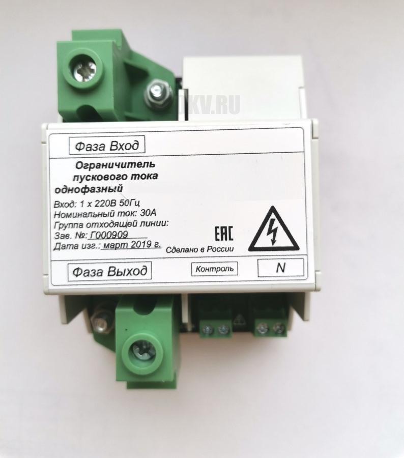 ОПТ-1-30 ограничитель пускового тока