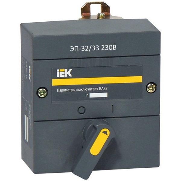 Электропривод ЭП-32-33 230В ИЭК