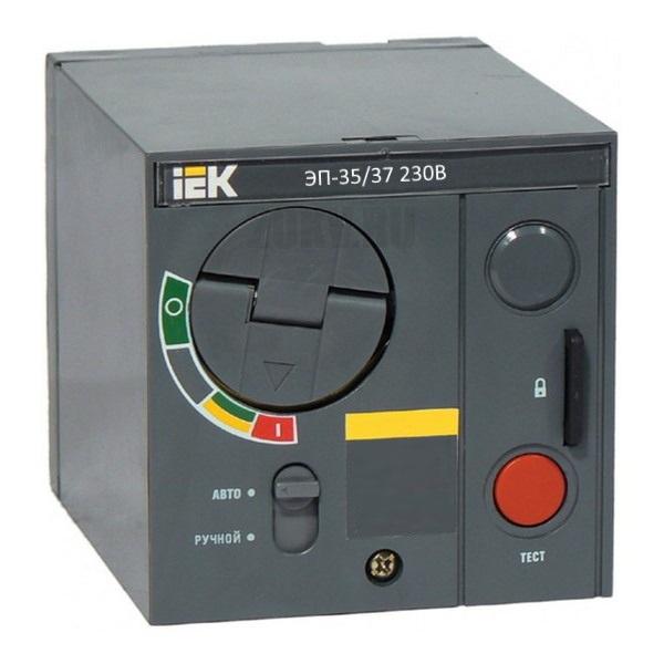 Электропривод ЭП-35-37 230В ИЭК